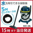 【5mロングホース付!】ステンレスバキュームクリーナー NVC-20L お買い得セット【あす楽対応】【送料無料】【大掃除 …