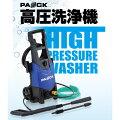 PAOCK(パオック)高圧洗浄機HPW-1400P