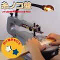 【送料無料】糸ノコ盤VS-400