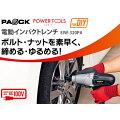 電動インパクトレンチEIW-320PA