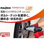 【タイヤ交換セール】パオック(PAOCK)電動インパクトレンチEIW-320PA【送料無料】【インパクトレンチタイヤ交換電動】