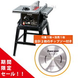 木工用スタンド付テーブルソーTBS-255PA