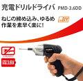 充電ドリルドライバPMD-3.6DD