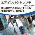【送料無料】コンパクトエアインパクトレンチAIM-240PAPAOCK(パオック)