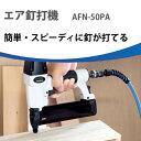 【あす楽対応】【送料無料】エア釘打機 エアタッカ AFN-50PA PAOCK(パオック)