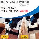 【DIY応援セール】【あす楽対応】【送料無料】2in1タッカ&仕上釘打ち機 エアタッカ ATF-3204PA PAOCK(パオック)