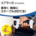 【あす楽対応】【送料無料】エアタッカ AT-0425PA PAOCK(パオック)