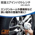 【送料無料】タイヤ交換軽量エアインパクトレンチAIM-400LPAPAOCK(パオック)