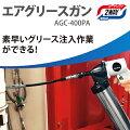 【あす楽対応】【送料無料】エアグリースガンAGC-400PAカートリッジ・手詰め兼用PAOCK(パオック)