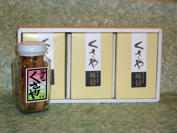 【新島くさや】焼くさや瓶詰3本セット(瓶詰120g 3本入) 【送料無料】【楽ギフ_のし】