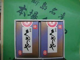 新島 吉山商店 焼くさや 素焼き 120g瓶×2本 青むろ