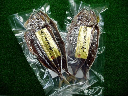 【新島】青ムロアジ(真空パック)2枚入り・2袋 【送料無料】【楽ギフ_のし宛書】