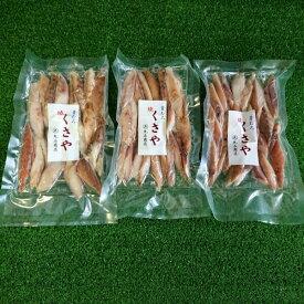 丸五商店 焼くさや 素焼 お徳用 150g×3パック セット