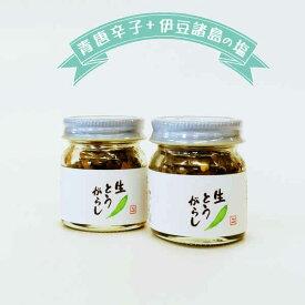 新鮮 唐辛子 青唐辛子 30g×2個 生青唐辛子 島塩 万能調味料