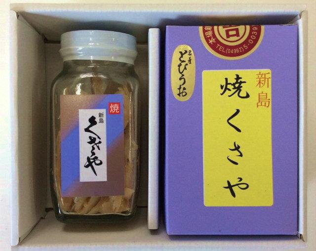 【新島】製造元 吉山商店 焼くさや トビウオ 120g瓶詰 2本セット【送料無料】
