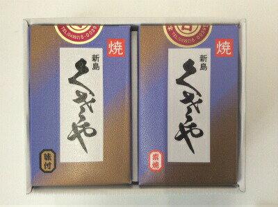 【新島】製造元 吉山商店 焼くさや 素焼き・味付 詰め合わせ【送料無料】