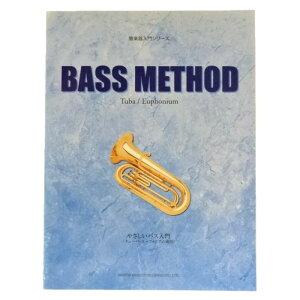 やさしいバス入門 〈チューバ・ユーフォニアム適用〉 バス メソッド 楽譜