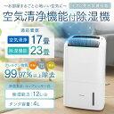 【送料無料】アイリスオーヤマ 除湿空気清浄機 DCE-120