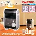 【送料無料 新品】イワタニ Iwatani カセット ガスファンヒーター 屋内専用 カセットボンベ別売 暖房器具 風暖(KAZEDAN) CB-GFH-1