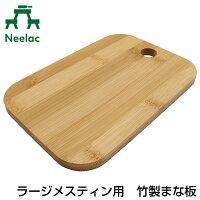 【送料無料】Neelac ラージメスティン専用まな板 竹製 カッティングボード 【対応メーカー Neelac(ニーラック) 】トランギア非対応