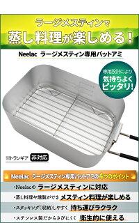 【新発売送料無料】Neelacラージメスティン専用バットアミ網蒸し網メッシュトレイ燻製や蒸し料理に