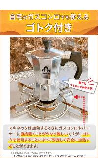 【送料無料】Neelac 直火式エスプレッソマシン マキネッタセット(五徳、収納袋付)2cup(約80ml) IH非対応 ご自宅やキャンプでお手軽においしいコーヒーを