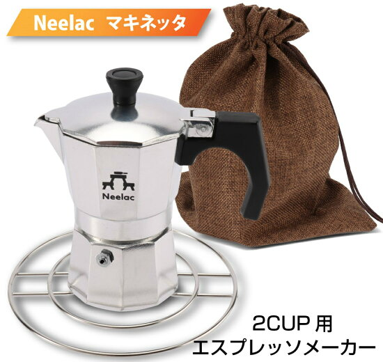 【送料無料】Neelac直火式エスプレッソマシンマキネッタセット(五徳、収納袋付)2cup(約80ml)IH非対応ご自宅やキャンプでお手軽においしいコーヒーを