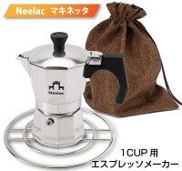 【送料無料】Neelac 直火式エスプレッソマシン マキネッタセット(五徳、収納袋付)1cup(約40ml) IH非対応 ご自宅やキャンプでお手軽においしいコーヒーを