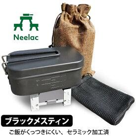 【送料無料】Neelac ブラックメスティンセット 1〜2合用 簡易風防付ポケットストーブ 収納袋付属 バリ取り済 目盛り付 絞り加工 セラミックコーティング