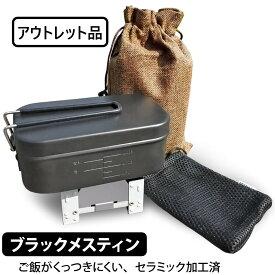 【アウトレット品】Neelac ブラックメスティンセット 1〜2合用 簡易風防付ポケットストーブ 収納袋付属 バリ取り済 目盛り付 絞り加工 セラミックコーティング