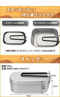 【新発売】Neelacスモールメスティン6点セット0.5〜1合用専用網簡易風防と専用袋付ポケットストーブ収納袋目盛り絞り加工通常サイズのメスティンに収納できます!