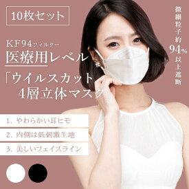 【即納】ダイヤモンドマスク マスク 不織布 10枚 花粉対策 立体マスク めがね曇りにくい KF94 10枚 個包装 PM2.5 レギュラー 大人 ワイヤー 飛沫防止 口紅付きにくい 4層構造 コロナ対策 送料無料