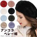 帽子 / ふわふわ アンゴラ混の ベレー帽 。アンゴラ混の 繊細な見た目と手触り♪ レディース 帽子 ぼうし ベレー ハット 無地 大きめ プチプラ シンプル ベーシック レトロ 防寒 暖かい 秋 冬 メール便対応可