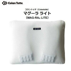 【Colantotte/コラントッテ】 MAG-RA LITE/マグーラ ライト【枕/まくら】【送料無料】