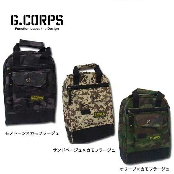 【ポイント10倍】G.CORPS/ジーコープスシューズバッグ gc2001GCORPS 迷彩/アーミー