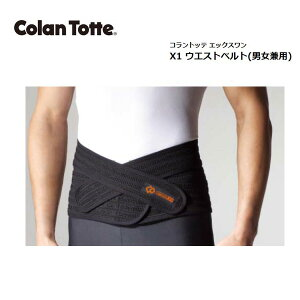 【Colantotte/コラントッテ】 コラントッテ エックスワンX1 ウエストベルト(男女兼用)【送料無料】