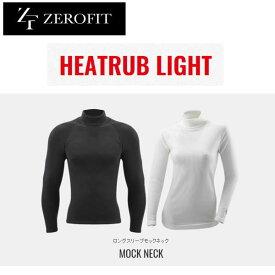 ZEROFIT/ゼロフィット ヒートラブ ライトモックネック HEAT RUB LIGHT MOCKNECK 軽快で暖かい 軽暖 【2018年秋冬モデル】 イオンスポーツ