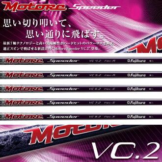 Fujikura motorespieder VC.2 Fujikura Motore Speeder VC3.2/4.2/5.2/6.2/7.2/8.2