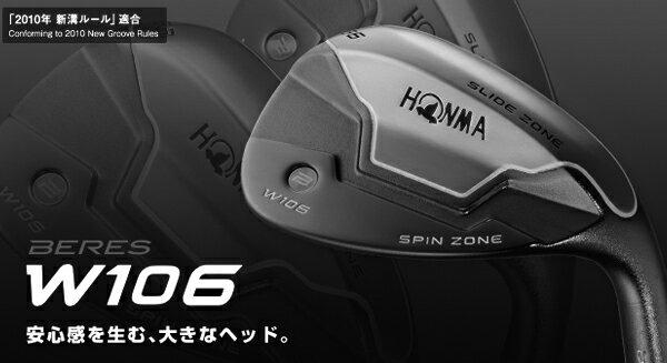 【受注生産】ホンマゴルフBERES W106 WEDGE ウェッジNSPRO950GH スチールシャフト装着本間ゴルフ/HONMA【送料無料】