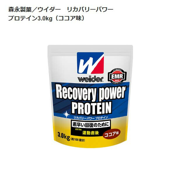 森永製菓 ウイダー リカバリーパワープロテイン ココア味 3.0kg 28MM12301【送料無料】