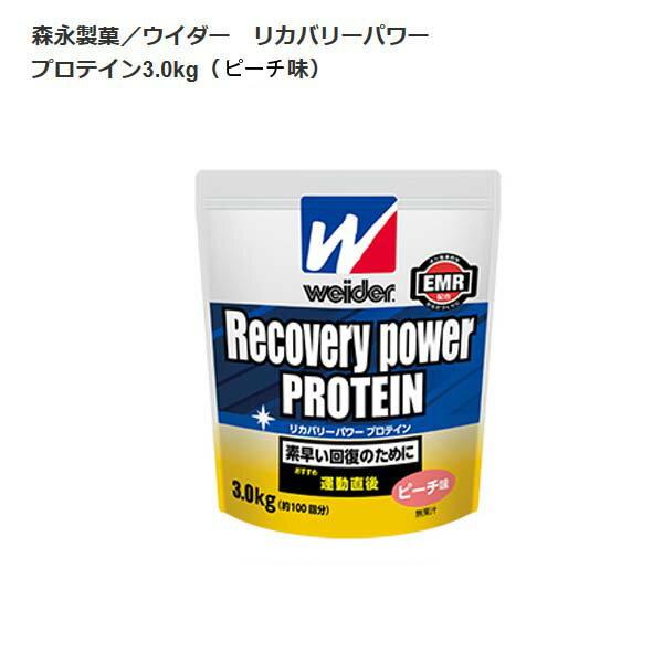 森永製菓 ウイダー リカバリーパワープロテイン ピーチ味 3.0kg 28MM12303【送料無料】