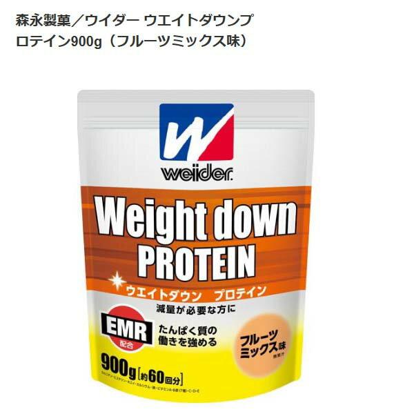 森永製菓 ウイダー ウエイトダウンプロテイン フルーツミックス味 900gC6JMM43300