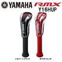 2016年モデル ヤマハRMX/リミックス ユーティリティ用ヘッドカバー Y16HUPYAMAHA Utility HC【日本正規品】