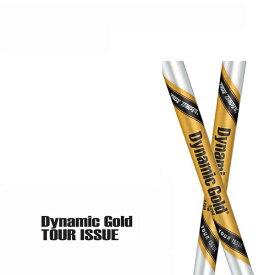 【ツアー支給モデル】ツアーイシュー 単品(#3,#4,ウェッジ用)正規ジャパンモデルダイナミックゴールドDynamic Gold TOUR ISSUE【送料無料】【smtb-tk】