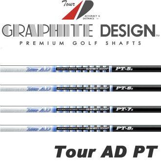 ■石墨設計■TourAD/旅遊AD■PT系列軸單物品