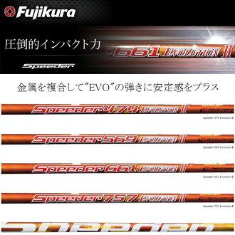 fujikurasupidaeboryushon 2/EVO2 474 569 661 757 Fujikura Speeder Evolution2軸單物品