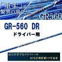 【シャフト単品】WACCINE COMPO/ワクチンコンポGR560/GR-560 DR ドライバー用シャフト【送料無料】