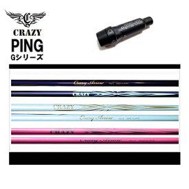 PING Gシリーズ/G30 純正スリーブ付シャフトCRAZY ARROW クレイジー アローピン純正スリーブ/Gドライバー対応【送料無料】