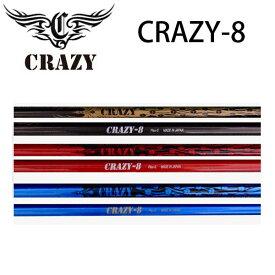 【シャフト単品】CRAZY-8/CRAZY8 クレイジー エイト/クレイジー8 ドライバー用シャフト/1W用【CB80/CB-80シリーズ】【送料無料】