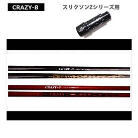スリクソン/SRIXON Z765/Z565用純正スリーブ付シャフト/QTSCRAZY8/CRAZY-8 クレイジーエイト CB80 Z945/Z745/Z545/Z925/Z725/Z525/F45(Zシリーズ対応)【送料無料】
